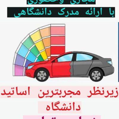 آموزش تخصصی تشخیص رنگ خودرو واصالت بدنه خودرو